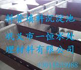沉淀池斜管填料|六角蜂窝斜管填料|聚丙烯斜管