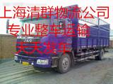 昆山 到武汉咸宁鄂州仙桃物流自备6米8回程车专业整车运输