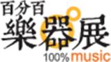 2015中国北京国际乐器博览会