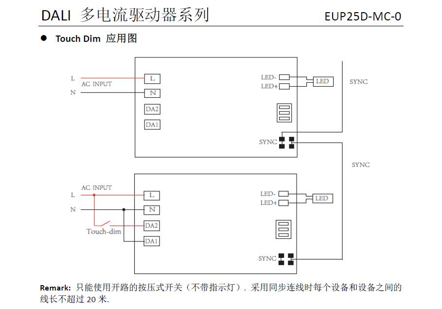 dali恒流调光电源25w宽电压输出多电流选择350ma500m