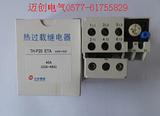 士林TH-P20热继电器价格