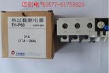 TH-P系列热继电器TH-P60