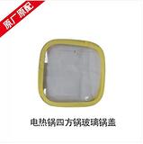 菲斯乐 刘师傅电热锅配件 四方锅玻璃锅盖 圆锅玻璃锅盖