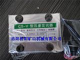 过滤器用CS-V型压差发讯器