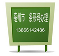 亳州市条码注册办理,条形码办理所需要的材料和费用