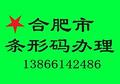 合肥条形码注册,合肥条形码办理,条形码办理所需要的材料和费用
