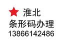 淮北条码办理,条形码办理所需要的材料和费用