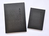 温州大千美术设计专用本速写本