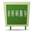 芜湖镜湖区条形码办理,具体流程和费用