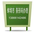 蚌埠市条码注册办理,条形码办理所需要的材料和费用