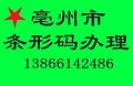 亳州市条形码办理600元