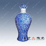 供应1斤青花瓷酒瓶