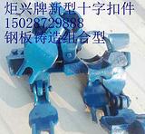 【新品】专业供应超安全新型十字扣件 冲压铸造组合扣件 物美价优