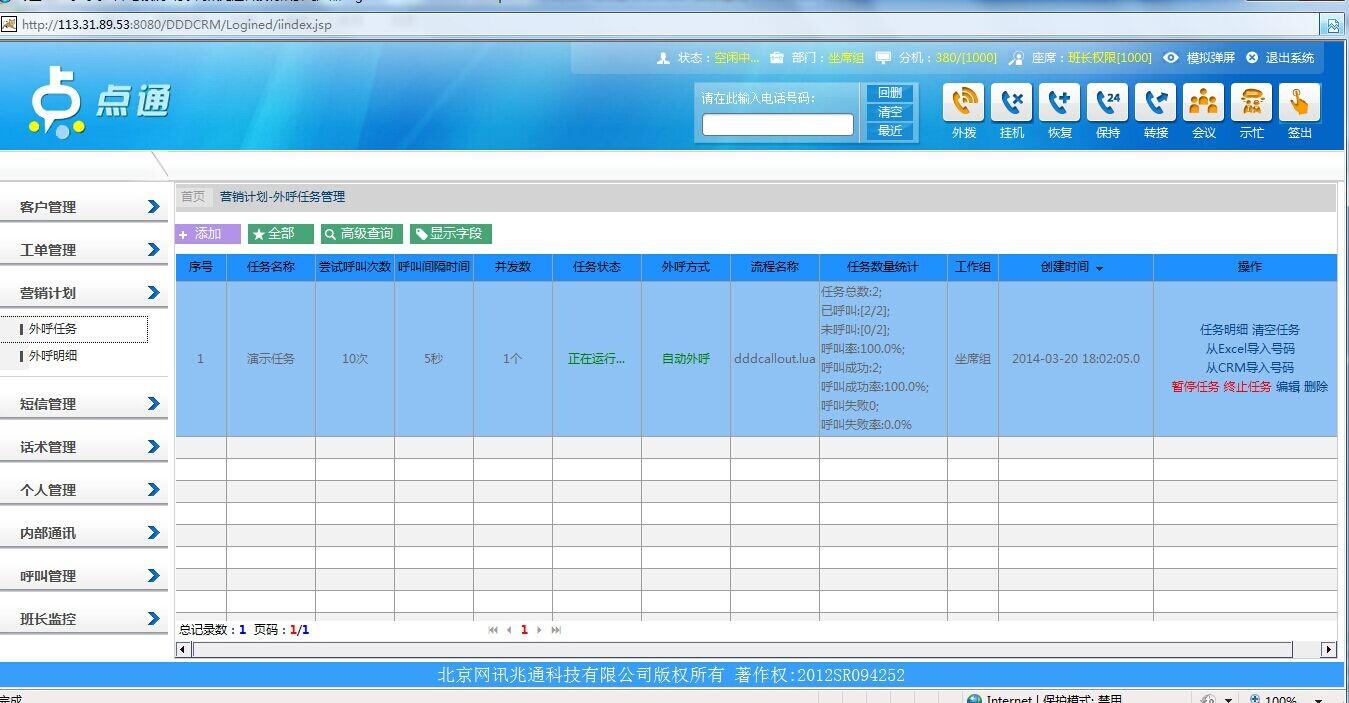 北京 呼叫中心系统图片