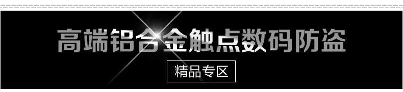 苹果原厂原装防盗报警器iphone6金属触点报警器伍亿