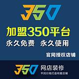350淘宝网店一键装修模板3
