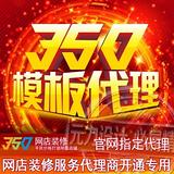 350淘宝网店一键装修模板9