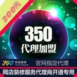 350淘宝网店一键装修模板8