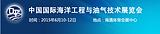 第4届中国国际海洋工程与油气技术展览会,海工展