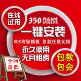 350淘宝网店一键装修模板