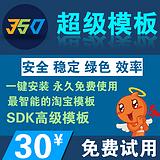 350淘宝网店一键装修模板1