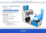 汽车模拟机专利产品阜阳新项目