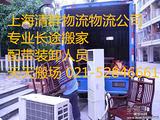 上海到全国各地长途搬家 自备各式货车 专业公司搬场 天天发车