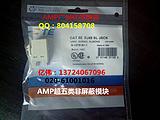 广州AMP超五类非屏蔽模块 安普超五类模块价格