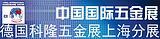 2015上海国际五金展