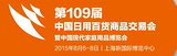 2015上海百货会