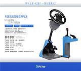 汽车模拟驾驶训练器代理 2014王牌项目招商