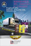 润滑油招商 欧能润滑油 丰厚利润你来赚-润滑油代理招商