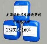 亚士兰MTSA3090阻垢剂中国最大代理商