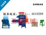 圣鑫机械泡沫颗粒机,安全稳定节能