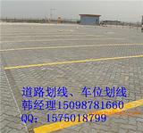 济南历下区常温冷漆标线-彩色防滑标线-停车场划线