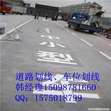 东营常温冷漆标线-彩色防滑标线-停车场划线