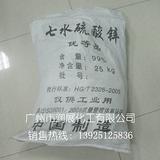 优等品七水硫酸锌(润展化工)