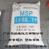 无水磷酸二氢钠MSP