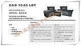 苏州12V65AH大力神蓄电池C&D12-65 LBT