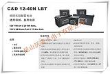 苏州12V42AH大力神C&D12-40N LBT蓄电池