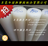 聚丙烯白色塑胶棒