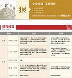 广州11月份电商精华分享会免费体验火热报名中。。。