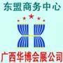 2015中国-东盟(越南)起重设备、吊索具及物流工业展览会