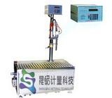 化工溶剂称重灌装机