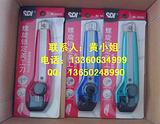 台湾手牌螺旋锁定美工刀 SDI高碳钢刀片