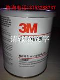 供应3M94#底涂剂&丰耀大量供应3M94#底涂剂低价正品
