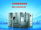 365快修)天津惠而浦洗衣机售后保外维修电话
