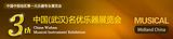 2015武汉乐器展