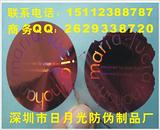 佛山激光镭射易碎标签、中山全息防伪标签,揭开留VOID透明防伪标
