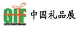 2015中国礼品展